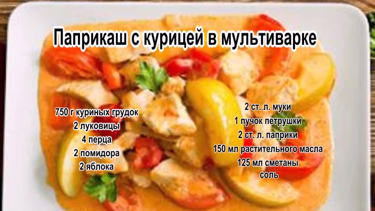 Рецепты вторых блюд из курицы с пошагового приготовления