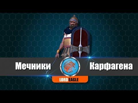 Total War Arena Мечники Карфагена. Стоит ли качать? Тесты.