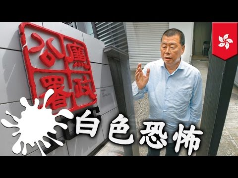 Apply Daily CEO Jimmy Lai raided by Hong Kong police