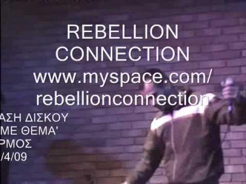 Ήρωες - Rebellion Connection LIVE