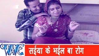 सईया के भईल बा रोग Saiya Ke Bhayil Ba Rog - Jawaniya Uchhal Mare - Bhojpuri Hot Songs 2015 HD