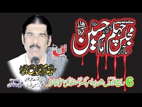 Zakir Ghulam Abbas Kazmi 6 Rabi Ul Awal 4 November 2019 Majlis e Aza (Ameenpur Dhapa Gujranwala)