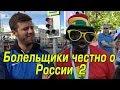 Болельщики Откровенно о России ЧМ 2018 World Cup mp3