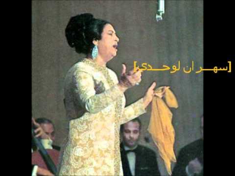 Sahhran Ana Lwahdi - Umm Kulthum