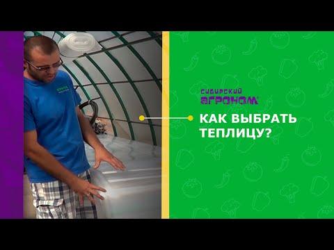 Видео как выбрать теплицу из поликарбоната