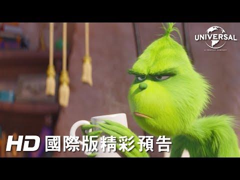【鬼靈精】首支預告-11月9日 偷走聖誕節