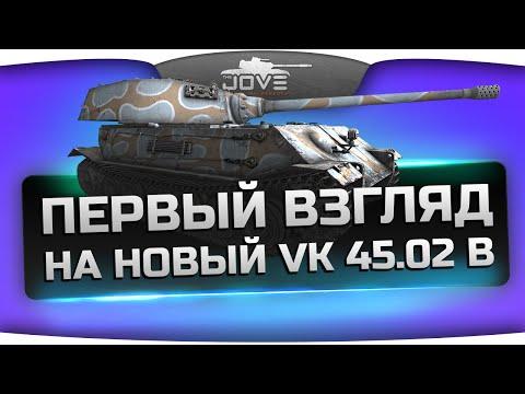 Первый Взгляд на апнутый VK 45.02 (B). Самый танкующий тяж в WoT!