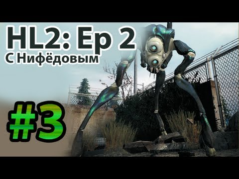 HL2 Episode Two � �и��дов�м (�а��� 3) - �омбил�нд!