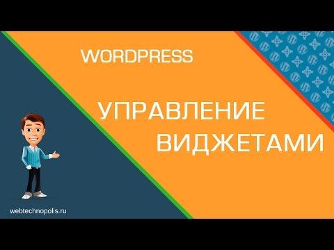 Что такое ВИДЖЕТЫ? Добавление и настройка ВИДЖЕТОВ на сайт Wordpress