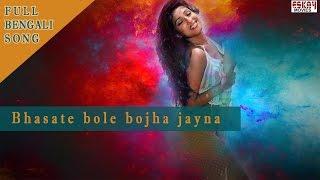 Download Rituparna hot dance in Bhasate bole bojha jayna II MEYERAO MANUSH 3Gp Mp4
