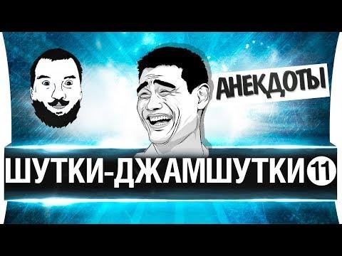ШУТКИ-ДЖАМШУТКИ #11 - Конкурс лучших юмористов