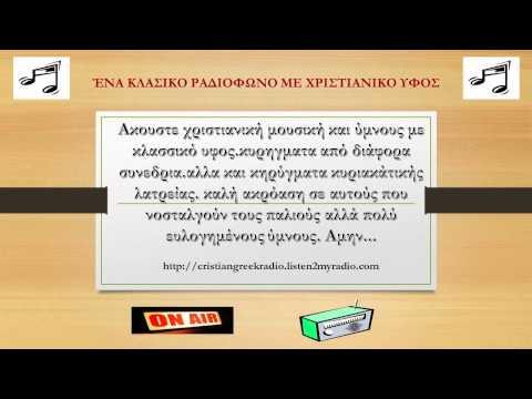 CΗRISTIAN GREEK RADIO