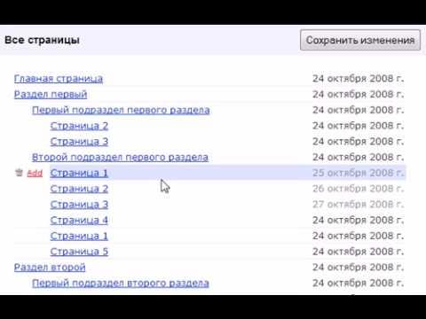 Сортировка страниц в Zebrum CMS
