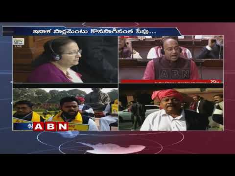 TDP MPs protest continues at Parliament over AP Special Status | ABN Telugu