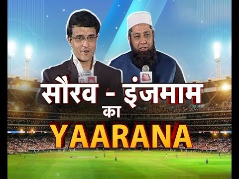 SUPER EXCLUSIVE: Sourav and Inzamam Ka Yaarana | Vikrant Gupta I Sports Tak
