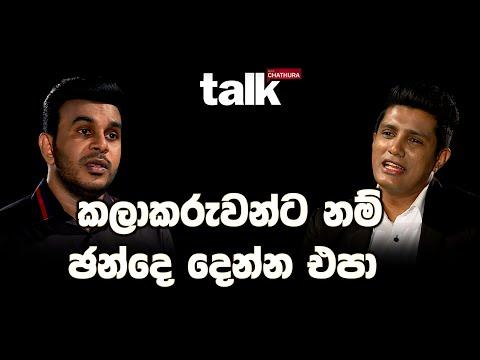 Talk with Chathura - Roshan Fernando