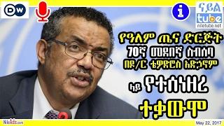 WHO በዶ/ር ቴዎድሮስ አድኃኖም ላይ የተሰነዘረ ተቃውሞ - Dr Tedros Adhanom for WHO and Ethiopian reactions - DW