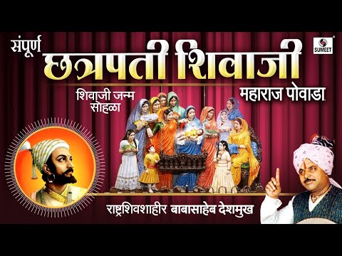 Sampoorna Shivaji Powada | संपूर्ण शिवाजी पोवाडा  | Babasaheb Deshmukh