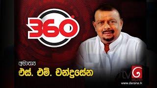 Derana 360° | Derana 360° with Minister S. M. Chandrasena