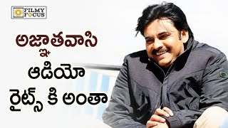 Agnathavasi Audio Creates Huge Record || #PSPK25 Movie || Pawan Kalyan, Anirudh, Trivikram