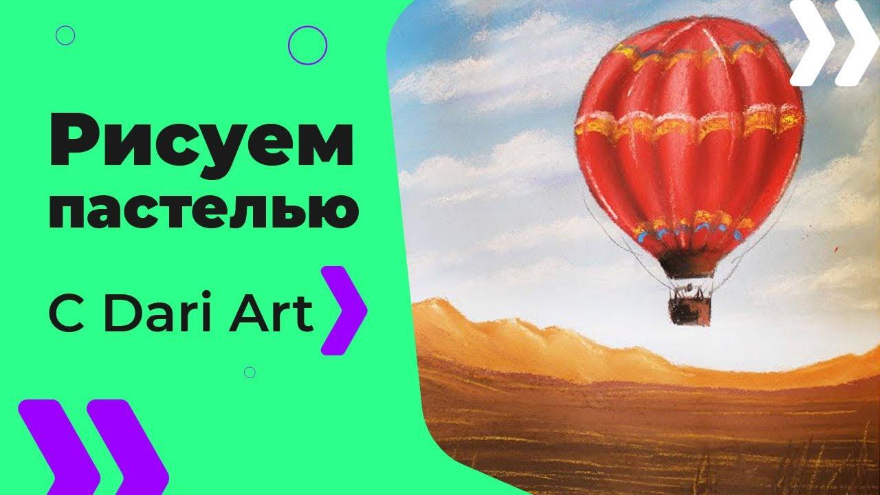 Как нарисовать воздушный шар пастелью