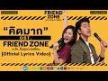 """คิดมาก ( KID MAK )"""" OST. FRIEND ZONE ระวัง..สิ้นสุดทางเพื่อน [Official Lyrics Video]"""