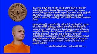 Ven.Henduwawe Dhammadeepa Thero - 2018.07.04 - 08.00 හෙණ්ඩුවාවේ ධම්මදීප ස්වාමීන් වහන්සේ