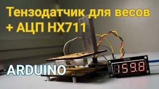 Новинка на вес золота! Тензодатчик для весов Аналого-цифровой преобразователь HX711 Arduino/Piranha