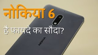 नोकिया 6 का रिव्यू | Nokia 6 Review in Hindi