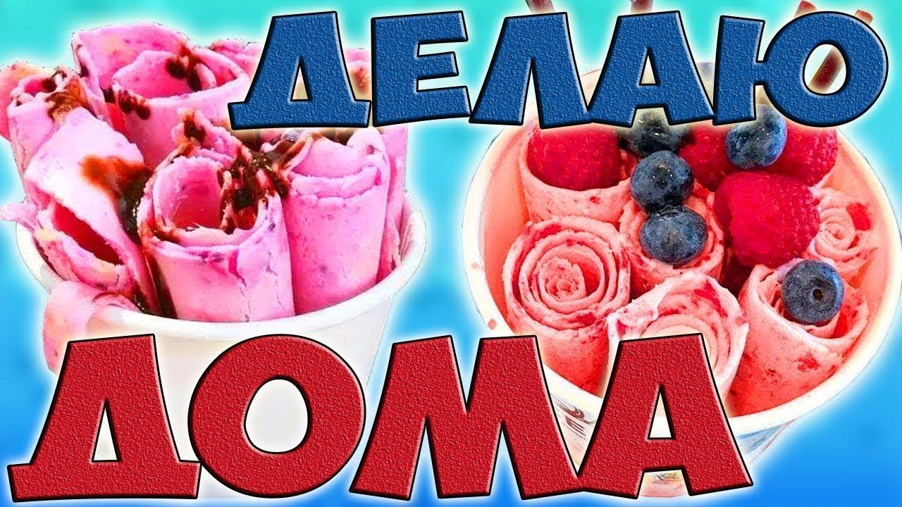 Ролл Мороженое. Как Сделать в Домашних Условиях. Тайское или Жареное Мороженое Своими Руками