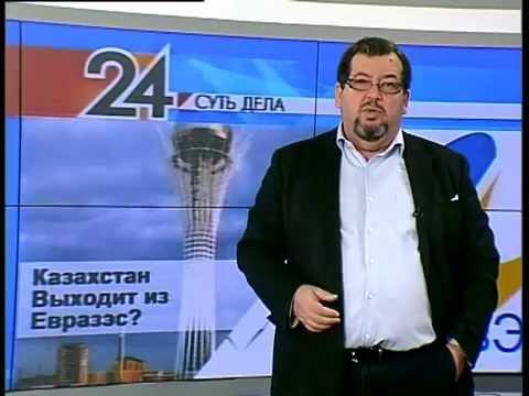 СУТЬ ДЕЛА- Казахстан выходит из Евразэс?