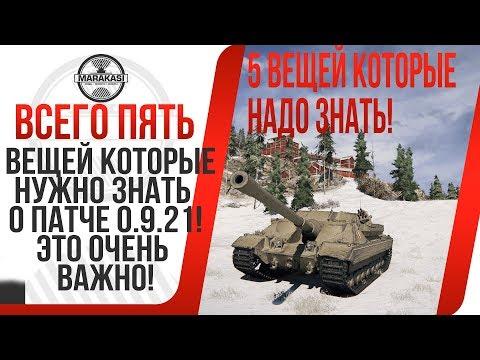 5 ВЕЩЕЙ КОТОРЫЕ НУЖНО ЗНАТЬ О ПАТЧЕ 0.9.21! ЭТО ОЧЕНЬ ВАЖНО! World of Tanks