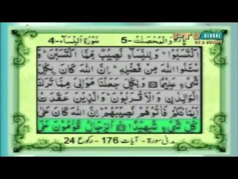 Quran Pak Program 8 Part 3 4 - تلاوت قرآن پاک video