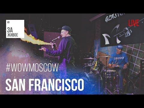 Группа San Francisco - #WowMoscow / За Живое(live)