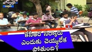 Telangana Residential School Teachers Recruitment Issue | Jordar News