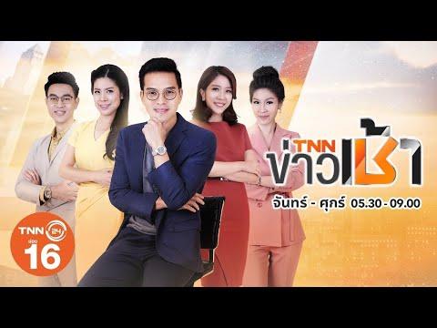 LIVE : TNN ข่าวเช้า ประจำวันที่ 13 กุมภาพันธ์ 2562
