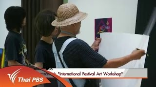 "เทศกาลศิลปะ ""International Festival Art Workshop"""