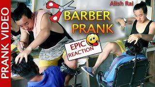 nepali barber prank || epic reaction || new nepali prank video || funny prank || alish rai ||