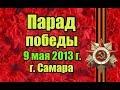 Парад победы в Самаре 9 мая 2013 г.
