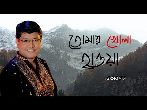 Tomar Khola Hawa -  Utsab Das -(Album- Prano Bhoriye)