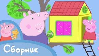 Свинка Пеппа - Cборник 6 (45 минут)