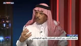 عاصفة الحزم.. بين التحرك العسكري والجهد الدبلوماسي