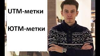 Яндекс директ метки. Зачем нужны метки в Яндекс директе.