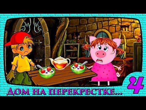 Новый сериал!!! ДОМ НА ПЕРЕКРЕСТКЕ 4 серия Мультики онлайн на русском
