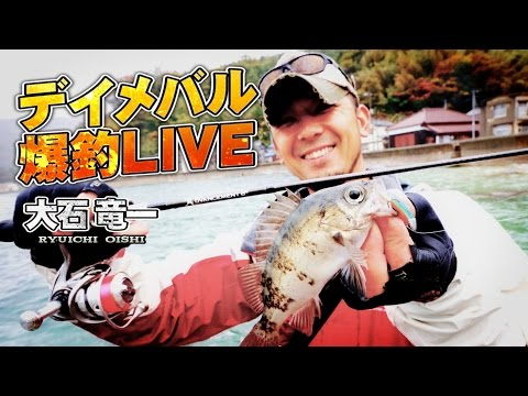 34サーティフォー-デイゲームメバリング爆釣ライブ-大石竜一 by:LureNews.TV