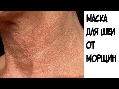 ШОК!!!Эта маска поможет избавиться от морщин на шее