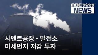 R]발전소·시멘트공장 미세먼지 감축 노력