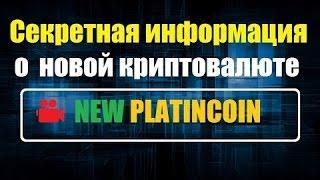 Максимально коротко о Platincoin PLC Group Платинкоин Презентация Маркетинг Криптовалюта