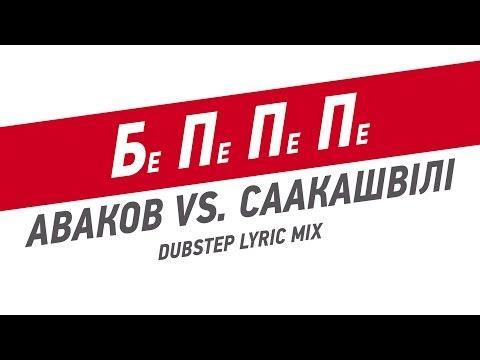 Бе-Пе-Пе-Пе. Аваков VS. Саакашвілі (Dubstep Lyric MIX)