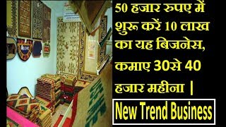 RS.3,-4हजार रोज कमाए, small business ideas, BUSINESS IDEA 2018, low investment, creative business